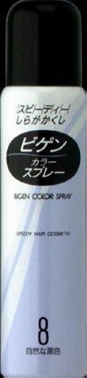 音声カニ誇大妄想ビゲン カラースプレー 8 自然な黒色 × 10個セット
