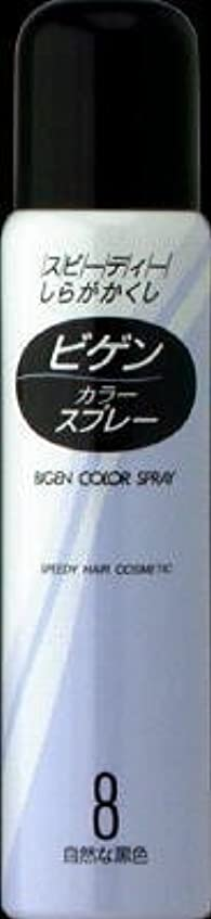 口述処理良心ビゲン カラースプレー 8 自然な黒色 × 10個セット