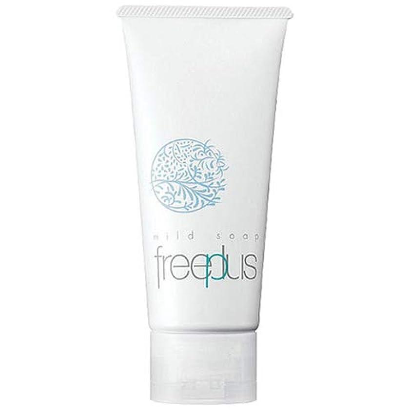 放棄する商標最近フリープラス FREEPLUS フリープラス マイルドソープa 100g [並行輸入品]