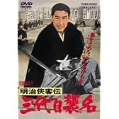 明治侠客伝 三代目襲名 [DVD]