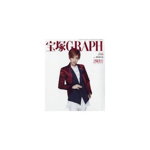 宝塚GRAPH(グラフ) 2016年 06 月号 [雑誌]