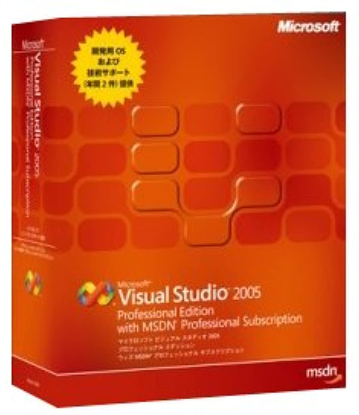 家族全体にデンマークVisual Studio 2005 Professional Edition with MSDN Professional