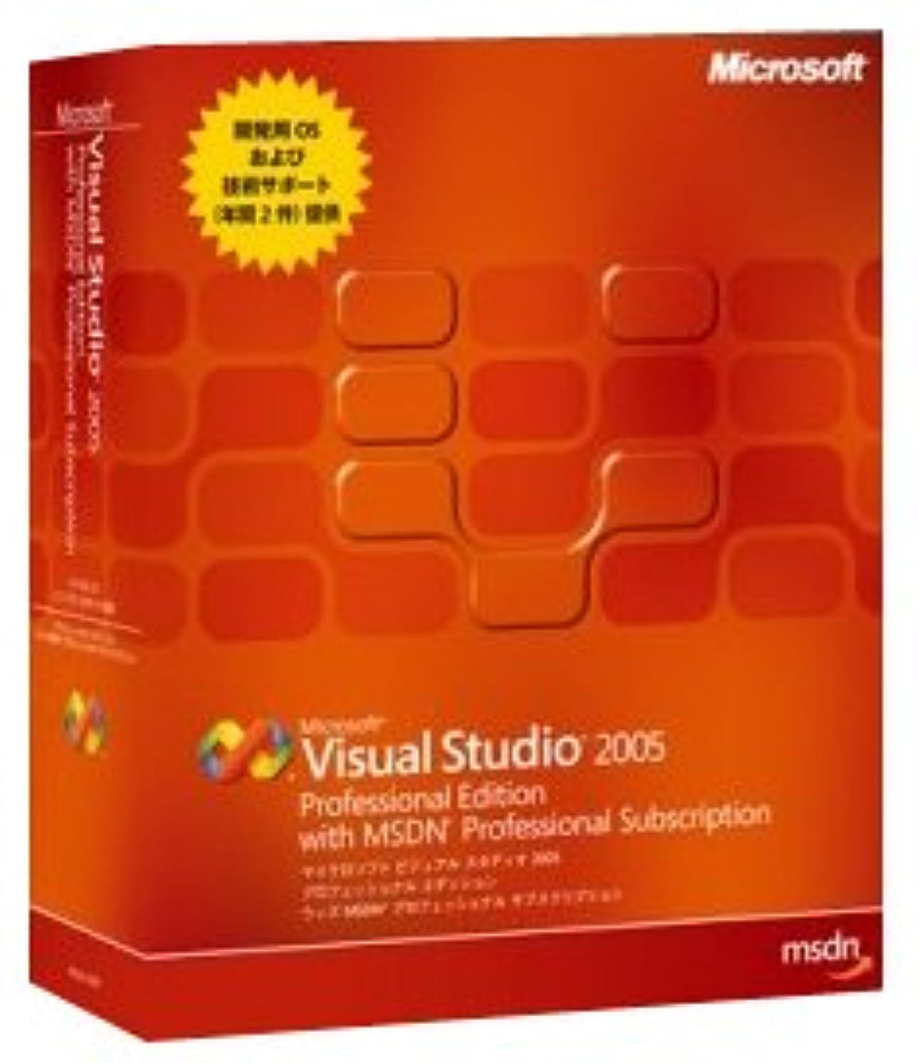 知覚決定的苦行Visual Studio 2005 Professional Edition with MSDN Professional