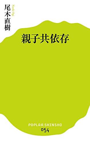 (054)親子共依存 (ポプラ新書)の詳細を見る