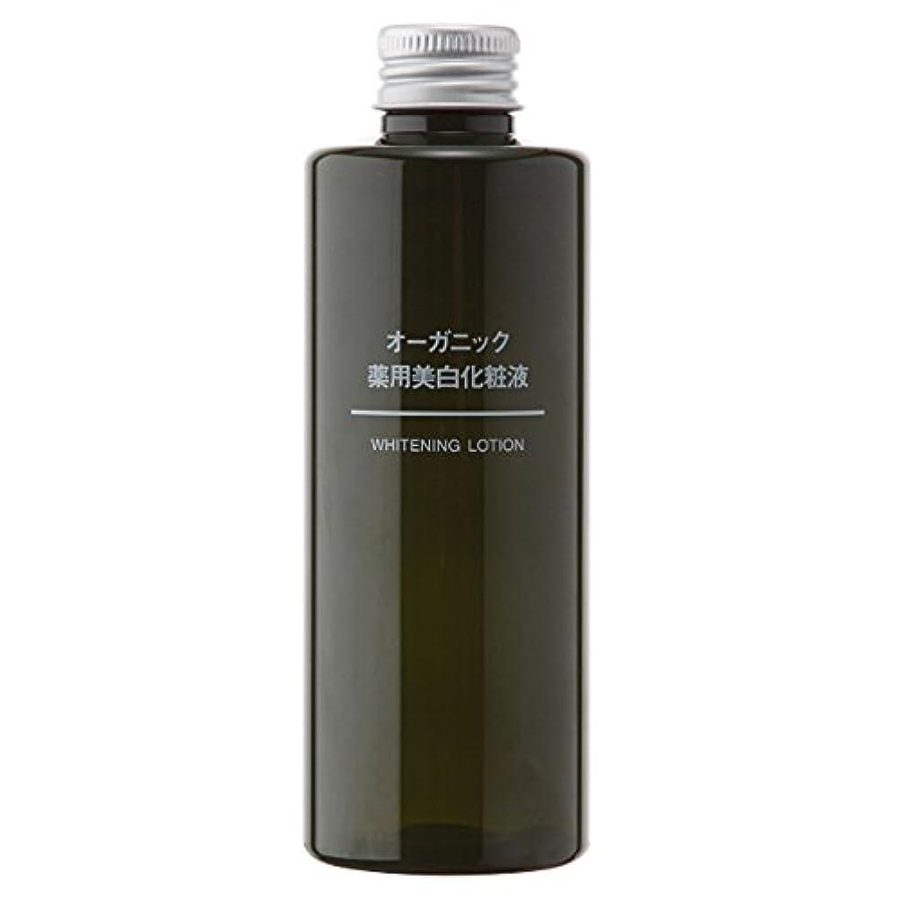 無し測定不快無印良品 オーガニック薬用美白化粧液 200ml