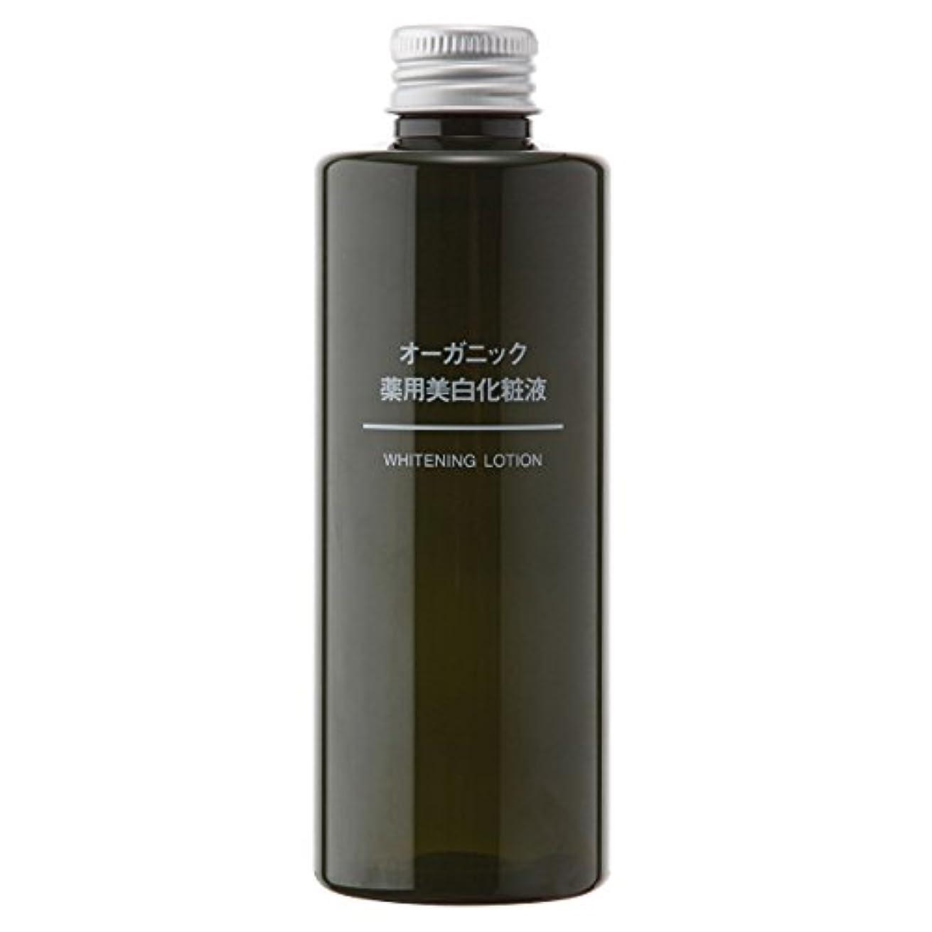 リーダーシップ気体のベリ無印良品 オーガニック薬用美白化粧液 200ml