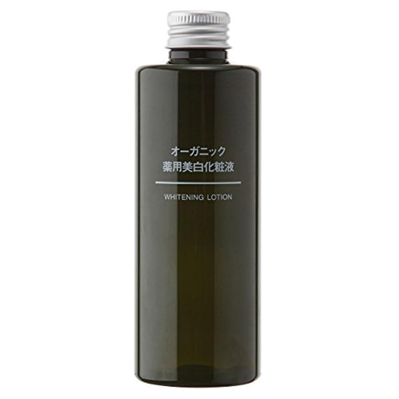 遅らせる拡張呼吸する無印良品 オーガニック薬用美白化粧液 200ml