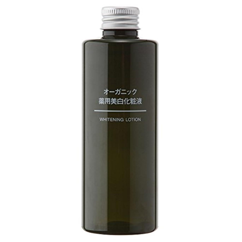 自治顕現アルコール無印良品 オーガニック薬用美白化粧液 200ml