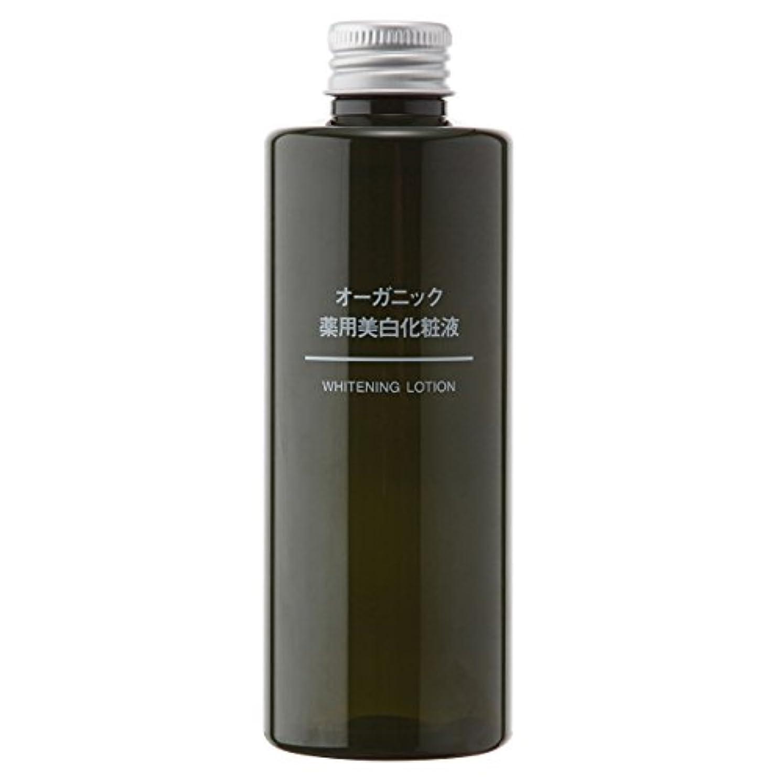 相手セージ決定的無印良品 オーガニック薬用美白化粧液 200ml