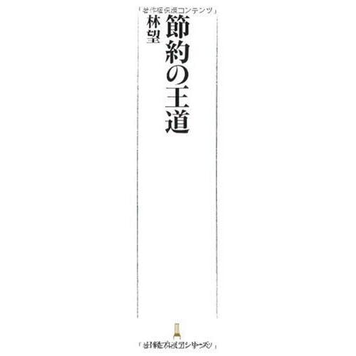 節約の王道 (日経プレミアシリーズ)