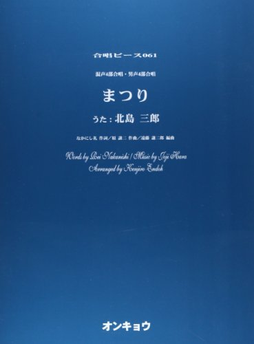OCP061 合唱ピース061 混声4部合唱・男声4部合唱 ...