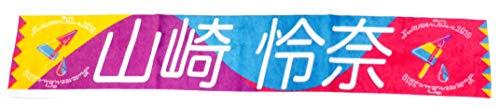 乃木坂46 個別マフラータオル 真夏の全国ツアー2019 山崎怜奈
