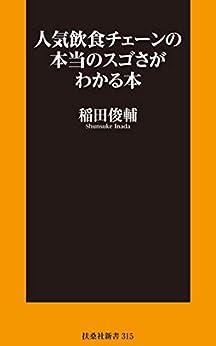[稲田 俊輔]の人気飲食チェーンの本当のスゴさがわかる本 (SPA!BOOKS新書)