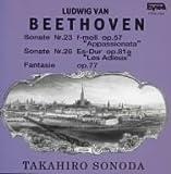 ベートーヴェン : 熱情・告別・幻想曲