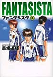 ファンタジスタ 6 (小学館文庫 くG 6)