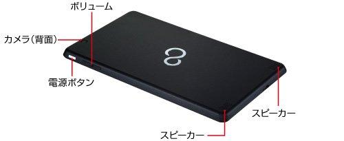『富士通 ARROWS Tab Q335/K(Windows 8.1 with Bing(32bit)/Atom Z3735F/メモリ容量 2GB/8型WXGA(800×1280)/eMMC 64GB)FARQ03003』の3枚目の画像