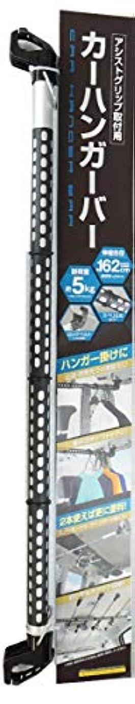 恋人繕う繕うカーハンガーバー AXL-122【まとめ買い8個セット】