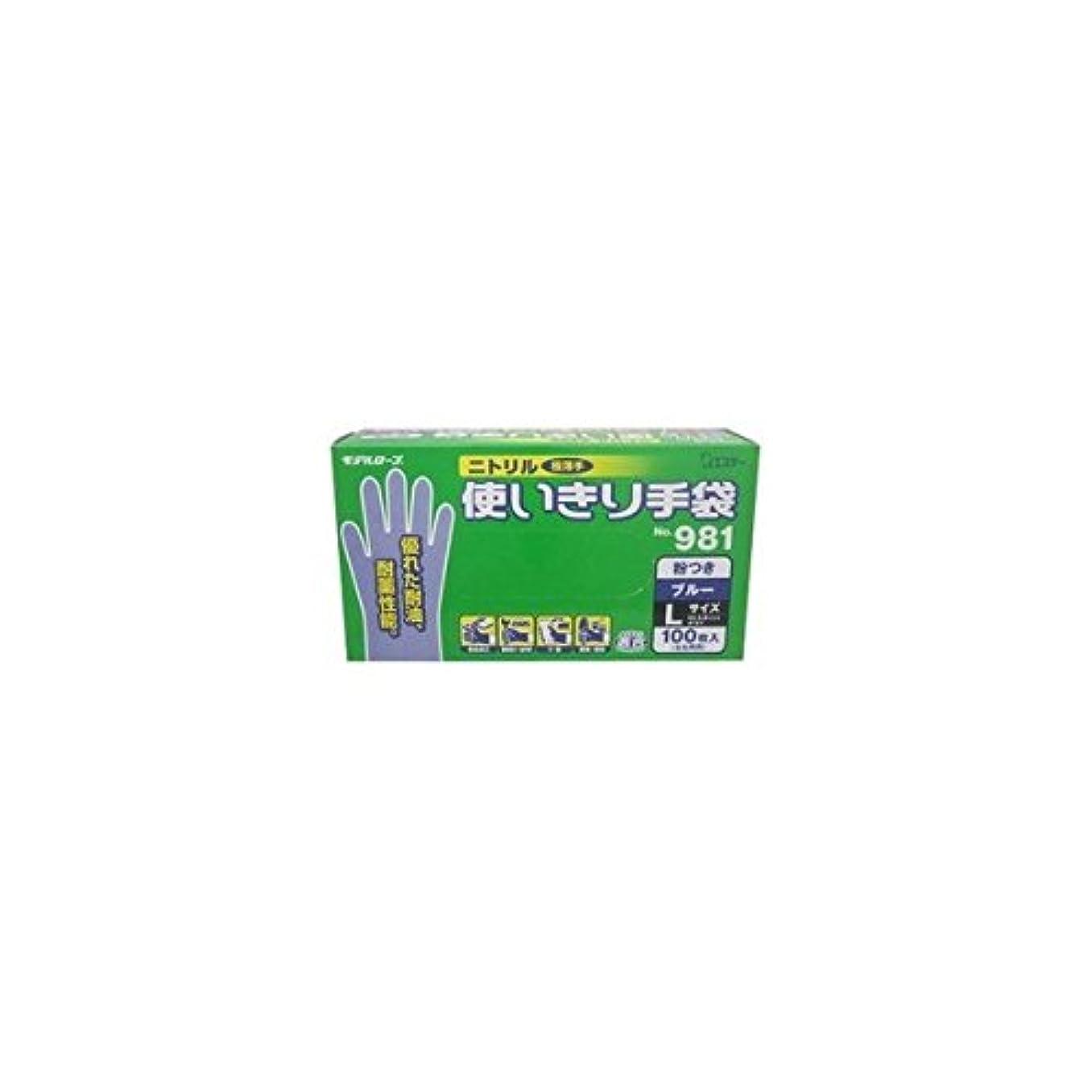 エステー 二トリル手袋 粉付(100枚入)L ブルー No.981