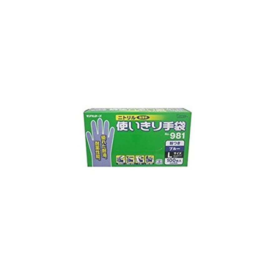 レタス家庭クックエステー 二トリル手袋 粉付(100枚入)L ブルー No.981
