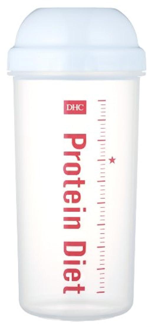 パラメータ親愛な回想DHCプロティンダイエット専用シェーカーコップ