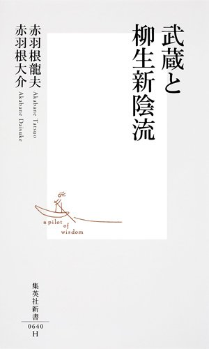 武蔵と柳生新陰流 (集英社新書)