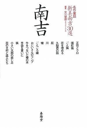 名作童話 新美南吉30選の詳細を見る