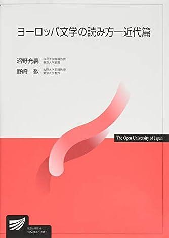 ヨーロッパ文学の読み方―近代篇 (放送大学教材)