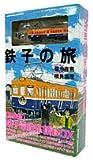 鉄子の旅 銚子電鉄応援BOX ([特装版コミック])