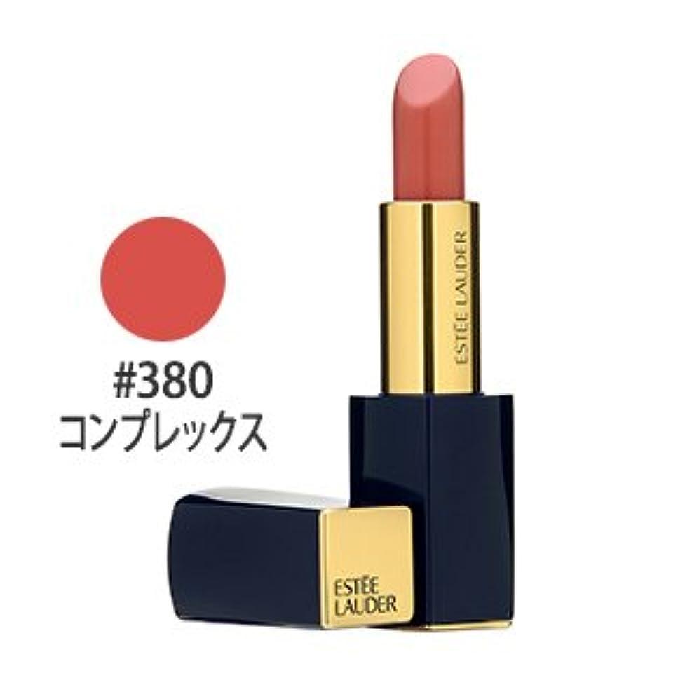 小さい差別する高度なエスティローダー(Estee Lauder)ピュア カラー エンヴィ リップスティック #380 (コンプレックス)3.5g [並行輸入品]