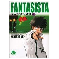 ファンタジスタ 8 (小学館文庫 くG 8)