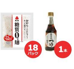 【常温1ケース+つゆ1本】糖質0g麺 18パック+糖質0つゆ 1本セット
