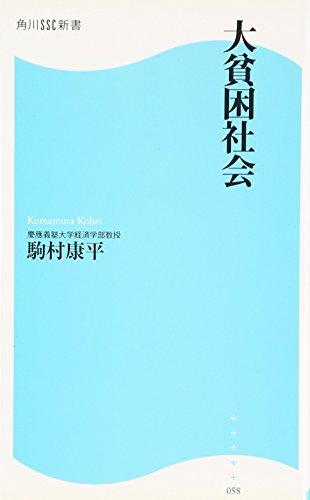 大貧困社会 (角川SSC新書)