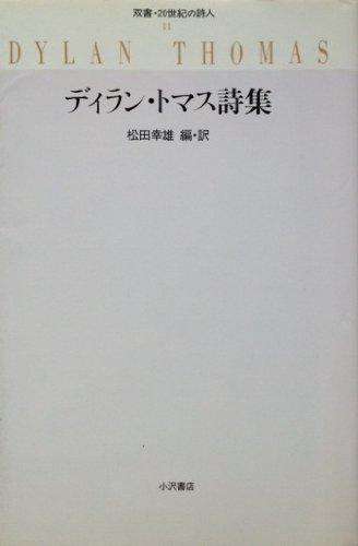ディラン・トマス詩集 (双書・20世紀の詩人 11)の詳細を見る