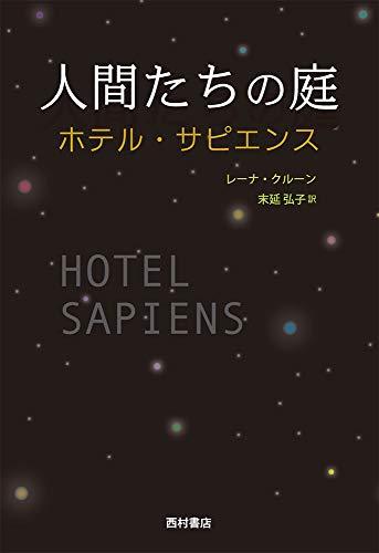 人間たちの庭 ホテル・サピエンス
