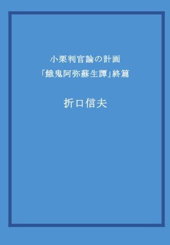 [画像:小栗判官論の計画 「餓鬼阿弥蘇生譚」終篇]