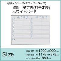 馬印 Nシリーズ(エコノミータイプ)壁掛 予定表(月予定表)ホワイトボード W1200×H900 NV34Y 【人気 おすすめ 】