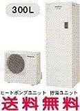 【HE-30C3QVPS+HE-RQV7WP】 パナソニック エコキュート コンパクトフルオート ボイスリモコンセット