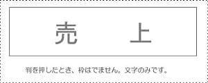 サンビー 科目印 利益の部 < 売上 > 702