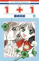 1+1 第10巻 (花とゆめCOMICS)の詳細を見る