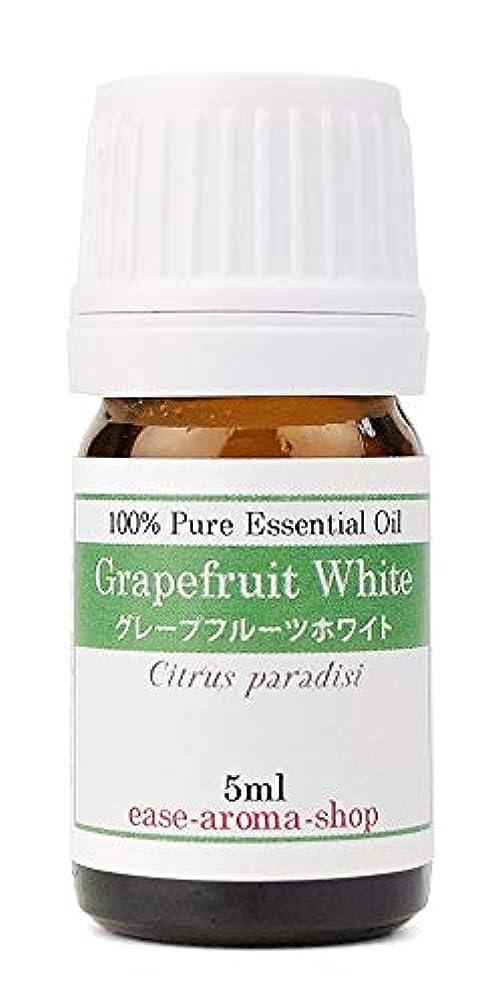 もろい半ば日焼けease アロマオイル エッセンシャルオイル グレープフルーツホワイト 5ml AEAJ認定精油