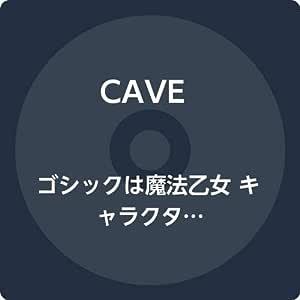 ゴシックは魔法乙女 キャラクターソング 2 ジギタリス 「Death or Donut!!!!」