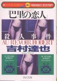 「巴里の恋人」殺人事件 (角川文庫―ワンナイトミステリー)の詳細を見る