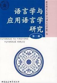 外国語言学及応用語言学研究  第2輯(中国語)