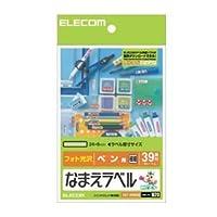 (まとめ)エレコム なまえラベル EDT-KNM20【×20セット】