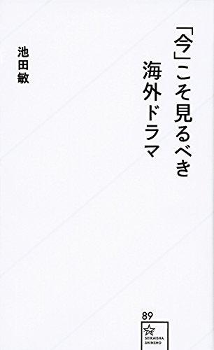 「今」こそ見るべき海外ドラマ (星海社新書)