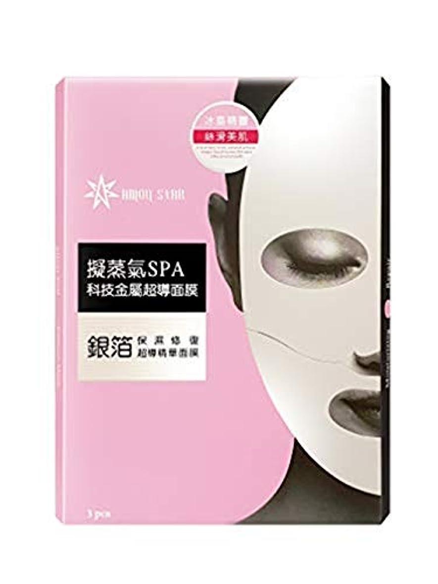 スクラッチ発生崩壊【Amazon.co.jp限定】AMOY STAR 銀箔スチームクリームマスク しわ取り美顔パック 不思議な保湿効果 芸能人とユーチューバーにも大人気