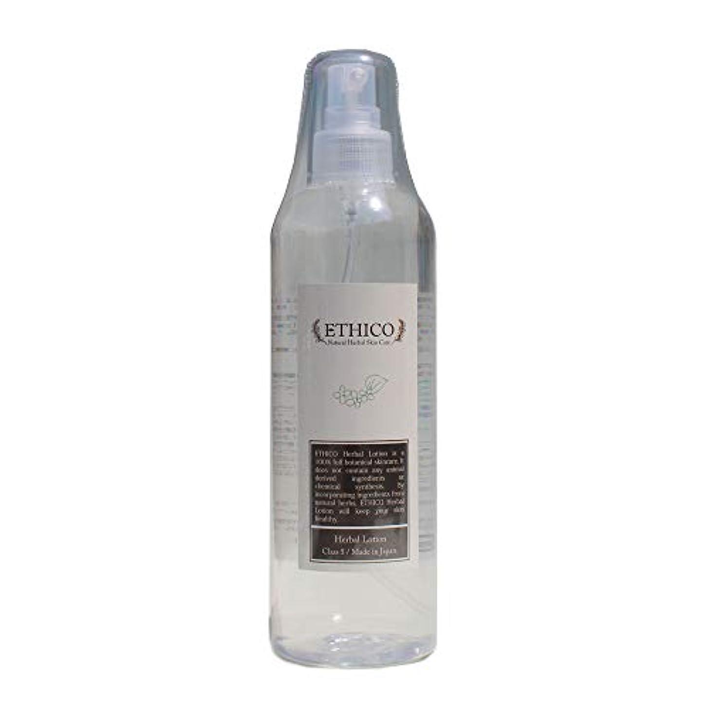 抵抗おもてなし慈悲ETHICOハーバル化粧水 どくだみ 300mL