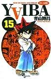 YAIBA―RAIJIN-KEN SAMURAI YAIBA KUROGANE (15) (少年サンデーコミックス)