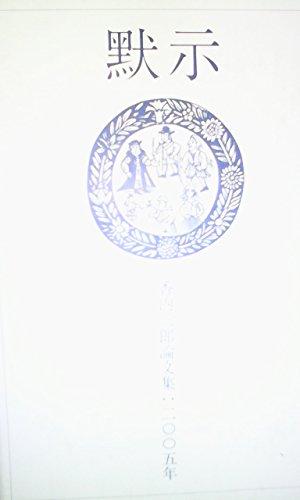 黙示 香内三郎論文集:2005年