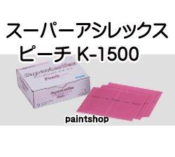 コバックス スーパーアシレックス ピーチ K-1500 シート 1枚